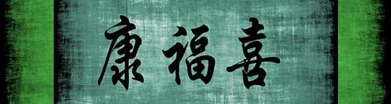 Chinesische Weisheiten Parabel