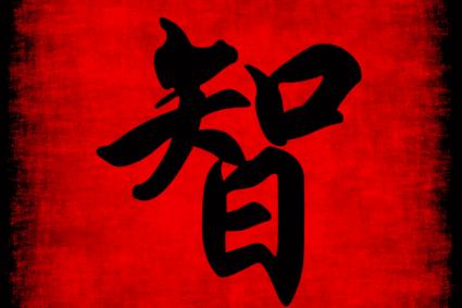 Symbol für Was sind Chinesische Weisheiten